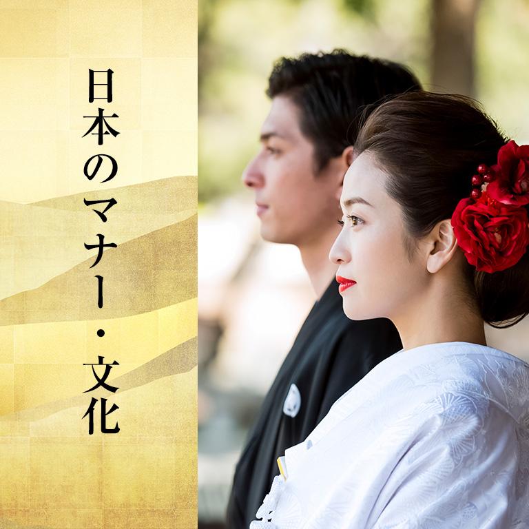 日本のマナー・文化
